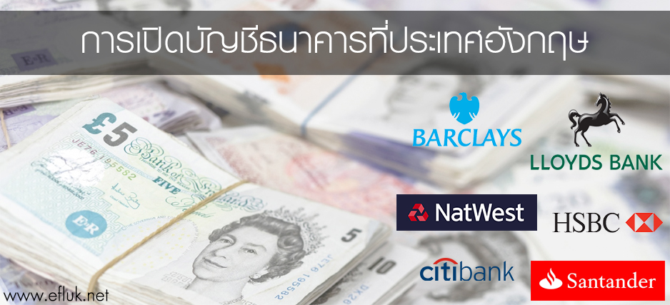 การเปิดบัญชีธนาคารที่ประเทศอังกฤษ - EFL UK